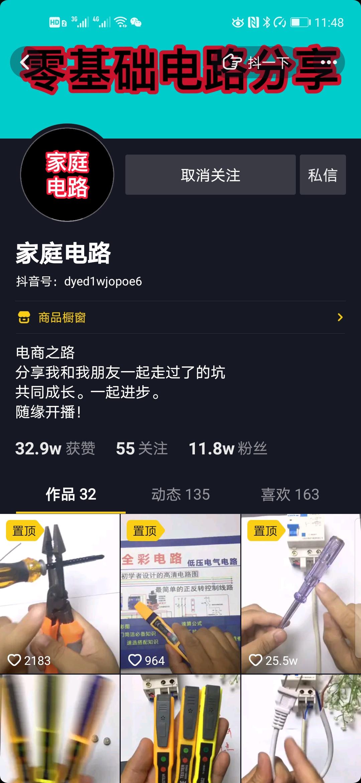 Screenshot_20200324_234843_com.ss.android.ugc.awe.jpg